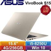 ASUS華碩 VivoBook S15 S510UN-0161A8250U 15.6吋筆記型電腦 冰柱金