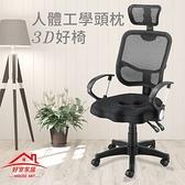 【好室家居】1251高背3D款電腦椅辦公椅(黑)黑