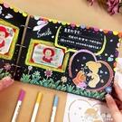 10寸黑卡diy相冊本手工黏貼式影集兒童寶寶照片成長手冊紀念冊【果果新品】