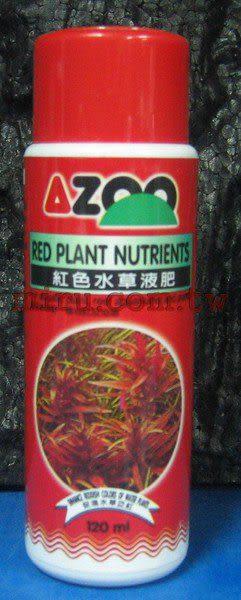 【西高地水族坊】AZOO 紅色水草液肥120ml