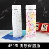 珠友 SC-56007 450ML御康保溫瓶/水壺/環保杯
