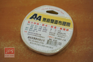 A+A 無痕 雙面 布膠帶 12mm