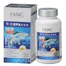 永信HAC 魚油EPA軟膠囊90粒/瓶 (粒小易食無魚腥味)