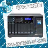 QNAP 威聯通 TVS-1282T3-i7-32G 12-Bay NAS 網路儲存伺服器
