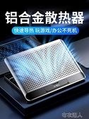 筆記本散熱器底座電腦風扇鋁合金水冷板墊支架游戲靜音 【快速出貨】