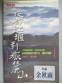 【書寶二手書T9/旅遊_J1U】從都江堰到嶽麓山_余秋雨