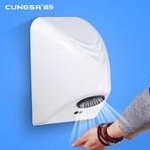 全自動感應烘手機洗手間烘干機廁所干手器衛生間哄手機吹商用家用