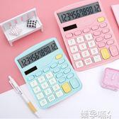 聖誕禮物計算器萬能通語學生用音計算器太陽能新款韓國可愛糖果色小號迷你財務 嬡孕哺