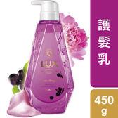 麗仕璐咪可巴西莓果柔順護髮乳450G