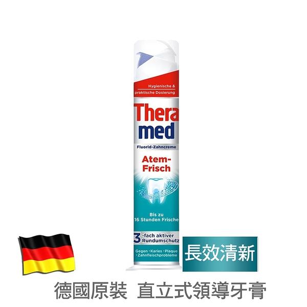 德國Theramed直立按壓式長效清新牙膏100ml-綠
