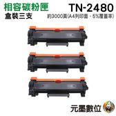 【三黑組合 ↘2190元】Brother TN-2480 黑色 高量相容碳粉匣 適用L2770DW/L2715DW/L2375DW