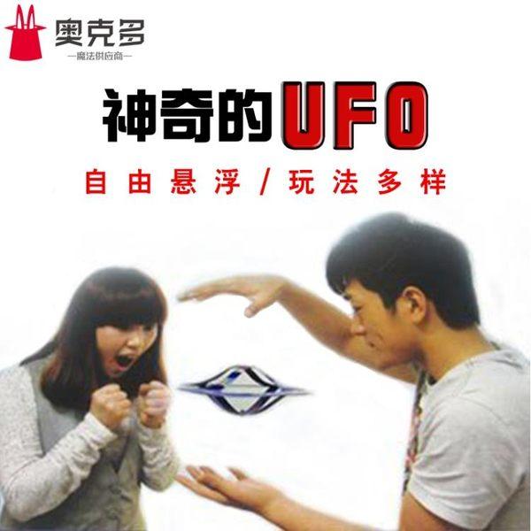 UFO 懸浮飛碟 空中漂浮 飄浮 兒童魔術道具