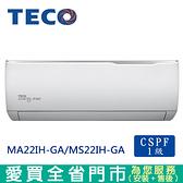 TECO東元3-4坪MA22IH-GA/MS22IH-GA精品變頻冷暖空調_含配送到府+標準安裝【愛買】