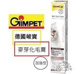 ☆寵愛家☆可超取☆德國GIMPET竣寶 麥芽化毛膏-100g/條,新包裝上市