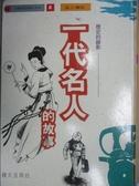 【書寶二手書T2/少年童書_WEZ】一代名人的故事_原價600_柯綉雪