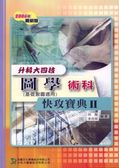 (二手書)升科大四技圖學術科快攻寶典(2)2007年版