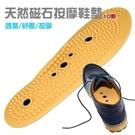 鞋墊   10顆磁石按摩鞋墊(男女款)  磁石按摩 防臭 /運動/隨意剪裁  【IAA008】-收納女王