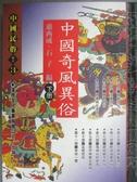 【書寶二手書T7/地理_JAV】中國奇風異俗下冊_惠西成 石子