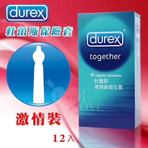 《蘇菲雅情趣用品》Durex 杜蕾斯激情裝保險套 12入裝