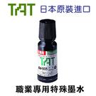 寫吉達 TAT 不滅印水 油性 M-505S 金屬塑膠用途 黑色 55cc / 瓶