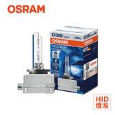 【旭益汽車百貨】OSRAM 66340CBA D3S/ 6000K