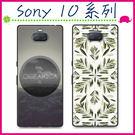 Sony Xperia 10 / 10 Plus 時尚彩繪手機殼 卡通磨砂保護套 黑邊手機套 清新可愛塗鴉背蓋 超薄保護殼