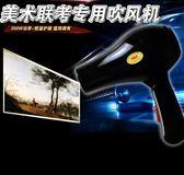 美術電池式吹風機便攜充電吹畫吹頭發兩用藝考吹風機 繽紛創意家居