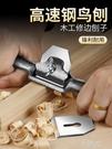 高速鋼木工鳥刨子木工匠diy工具家用一字修邊刨可調節刨手工推刨  一米陽光