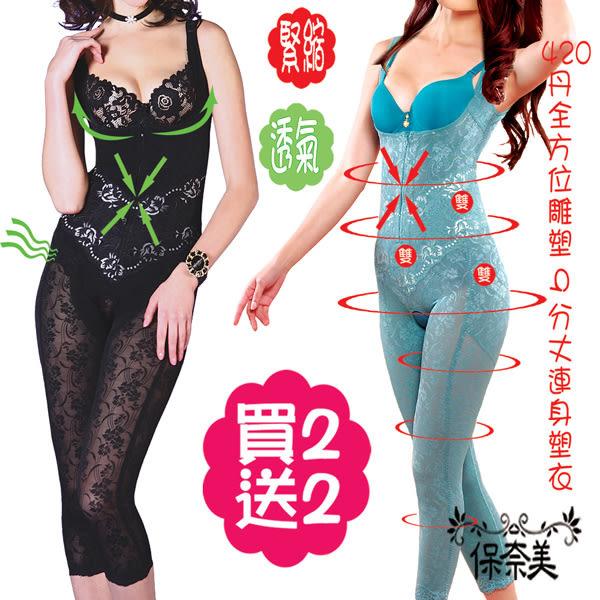 【保奈美】420丹全方位雕塑9分丈連身塑衣2+2件組(加送竹炭束褲)