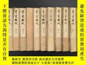 二手書博民逛書店(乙0410)《羣書類從》和刻本罕見線裝14冊 大開本 江戶後期