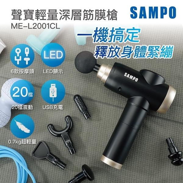 【聲寶】USB輕量深層筋膜槍 20段速 6種按摩頭 按摩槍 ME-L2001CL 保固免運