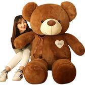 泰迪熊毛絨玩具公仔大號抱抱熊布娃娃可愛兒童玩偶新年禮物女生送女友xw【1件免運】