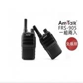 AnyTalk 免執照無線對講機(一組兩入)   FRS-905