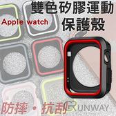 Apple watch 錶帶 雙色矽膠運動保護殼 42mm 38mm 透氣 撞色 watch1/2/3/4手錶錶帶 蘋果手錶