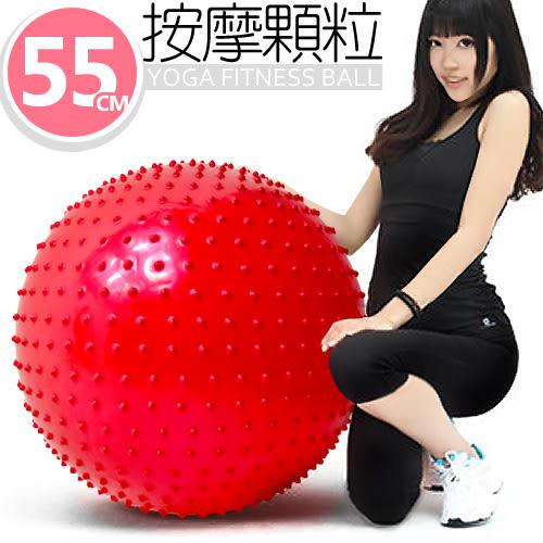 55cm按摩顆粒韻律球.瑜珈球抗力球彈力球.健身球彼拉提斯球復健球體操球大球操.運動用品推薦
