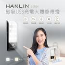 【風雅小舖】HANLIN-LED16 磁...