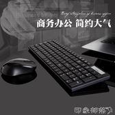 海志巧克力無線鍵盤滑鼠套裝無聲靜音輕薄筆記本電腦家用辦公女生 全館免運