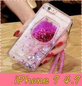 【萌萌噠】iPhone 7  (4.7吋)  創意立體流沙高腳杯 紅酒杯保護殼 全包防摔 手機殼 手機套 贈水晶掛繩
