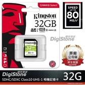 【免運費+加贈SD收納盒】金士頓 KingSton 32GB SDHC  32G C10 UHS-I R80MB/s 高速記憶卡X1【相機用大卡】