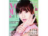 日本美甲雜誌NAIL MAX 2015/04   【甜心美甲材料批發網】