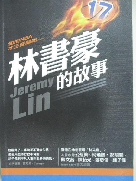 【書寶二手書T7/勵志_GNL】林書豪的故事_郭及天、Cocoapie