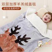 交換禮物-新生的兒寶寶小毛毯子法蘭絨嬰兒秋冬季雙層加厚外出兒童四季冬用