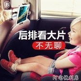 倍思車載支架汽車上後排頭枕後座椅ipad平板手機多功能支撐架用品(快速出貨)