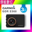 GARMIN GDR E560【贈32G】 汽車行車記錄器 測速提醒 語音聲控 1440P 台灣製 三年保固