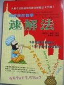 【書寶二手書T1/科學_MFH】印度吠陀數學-速解法_普拉地.庫馬 , 羅倩宜