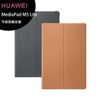 HUAWEI MediaPad M5 Lite 10.1吋平板原廠皮套