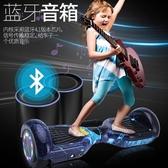 平衡車 兩輪體感電動扭扭成人慧能漂移平衡車 DF 交換禮物