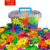 兒童數字方塊積木男孩拼裝益智玩具3-4-5-6周歲女孩拼插智力拼圖