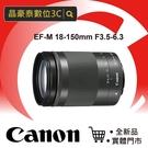 Canon EF-M 18-150mm f/3.5-6.3 IS STM 專業攝影 公司貨 EOS M相機專用 EF-M鏡頭 晶豪泰高雄