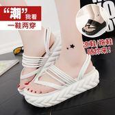 新款厚底涼鞋女夏季韓版防滑夾趾室外穿度假休閒 DN7611【VIKI菈菈】
